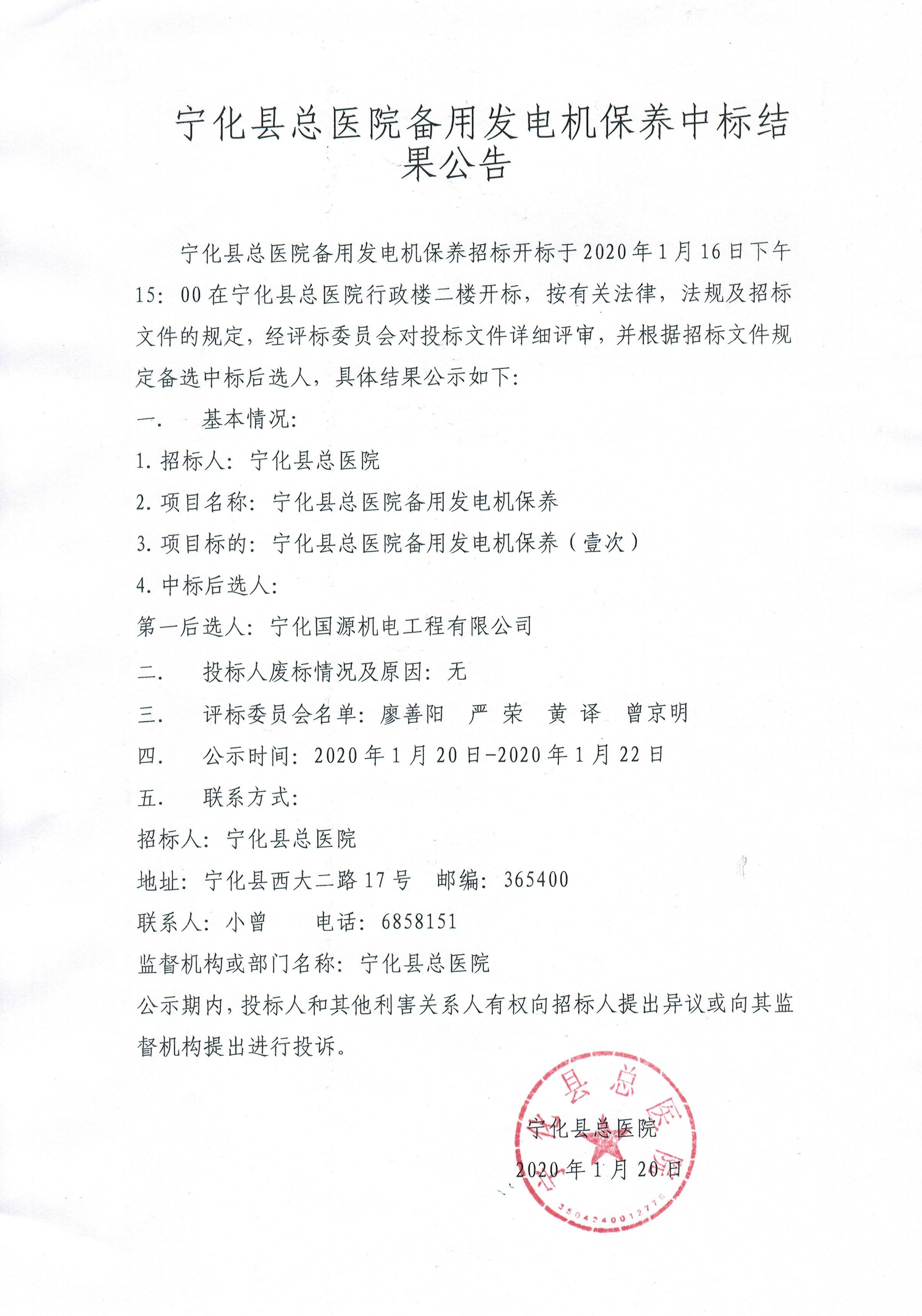 寧(ning)化(hua)縣總醫院備(bei)用(yong)發(fa)電機保養中(zhong)標結果(guo)公告(gao)