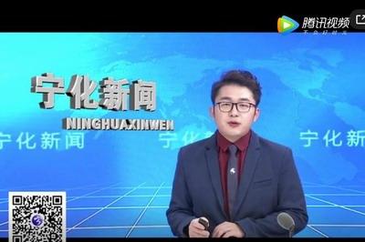 寧化(hua)新聞︰2020年(nian)1月17日