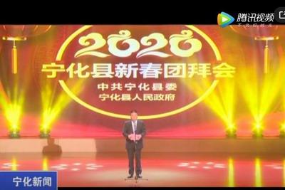 寧(ning)化舉辦2020年春節(jie)團拜會