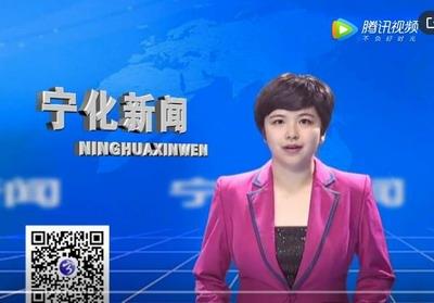 寧化(hua)新聞︰2020年(nian)1月23日