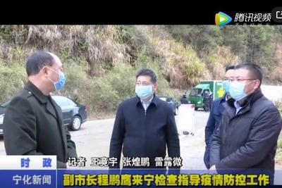 副市長程鵬鷹來(lai)寧檢查(cha)指導疫情防(fang)控工作
