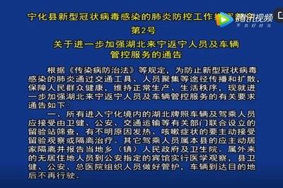 關于(yu)進一步加強湖北來寧返寧人員(yuan)及車輛管控服務的通(tong)告(gao)