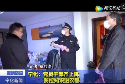 寧化︰黨(dang)員(yuan)干部(bu)齊上(shang)陣 防控知識進農家
