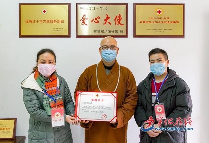 寧化(hua)縣(xian)佛教協會(hui)捐贈11萬元善款 支援疫情防控工作