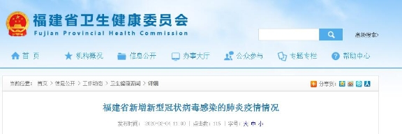 福(fu)建新增確診(zhen)病(bing)例15例 累計(ji)確診(zhen)病(bing)例194例