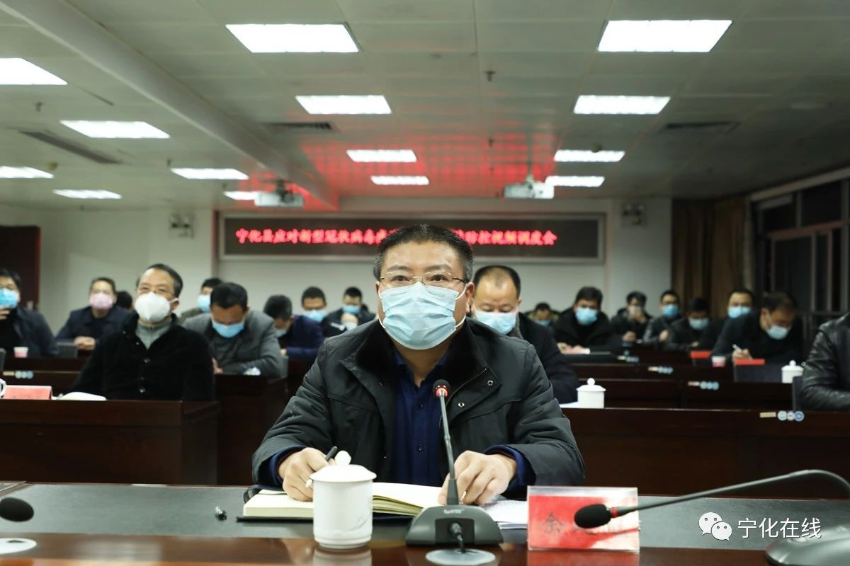 寧(ning)化召開應(ying)對新型冠狀病(bing)毒感染(ran)的肺炎(yan)疫(yi)情防控視頻調度會(hui)