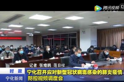 寧(ning)化召(zhao)開應(ying)對新型冠狀病毒感染(ran)的(de)肺炎疫情防控視頻調(diao)度會