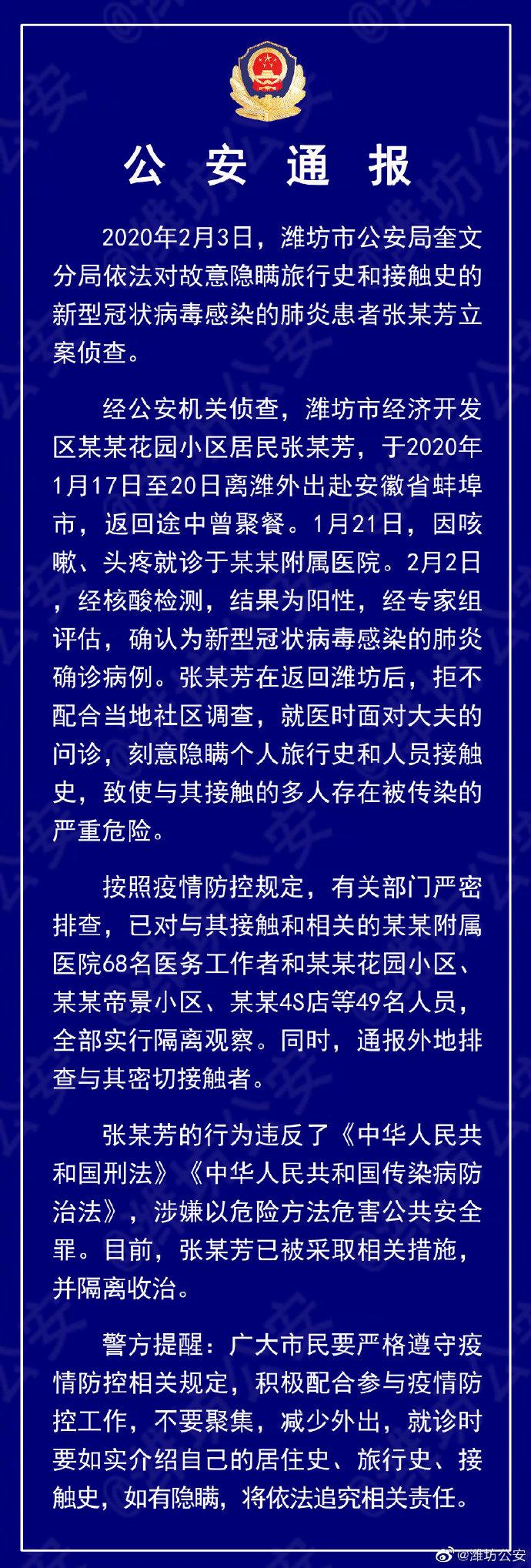 確診(zhen)新(xin)型tou)fei)炎(yan)患者(zhe)隱(yin)瞞致(zhi)68名(ming)醫務人員(yuan)被隔離(li) 警方立案