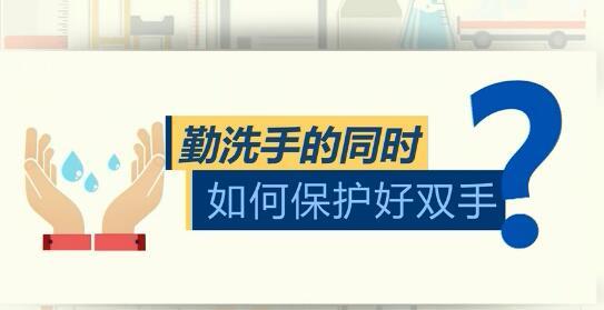 """【從(cong)我做起 共同(tong)戰""""疫""""】勤洗手zhi)耐tong)時如何保護好雙手?"""