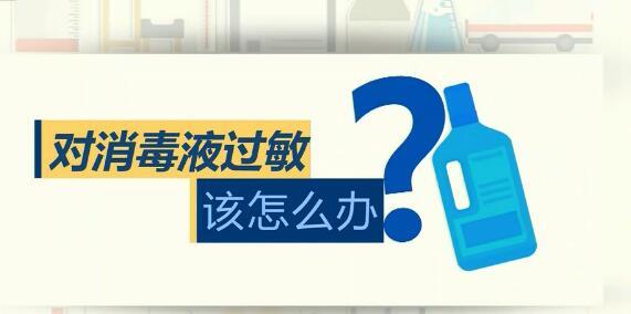 """【從you)易zuo)起 共同戰""""疫(yi)""""】對消毒液過敏(min)該怎麼辦?"""