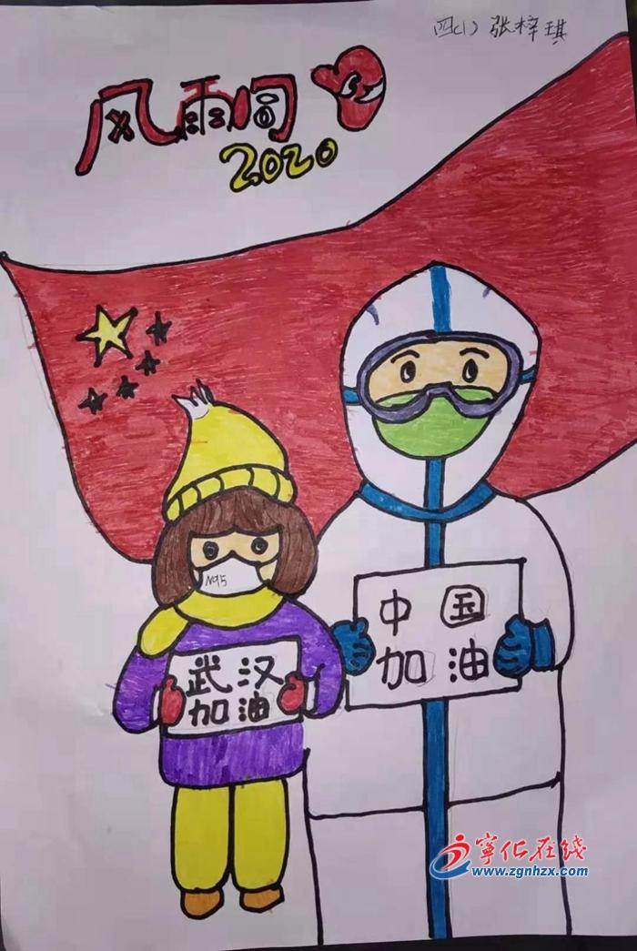 宁化 小学生创作防疫绘画作品为武汉加油