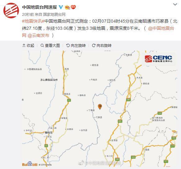 雲南昭通市巧家縣發生3.3級地震 震源深度8千(qian)米