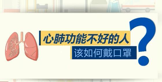 """【從我做起 共同戰""""疫""""】心(xin)肺功(gong)能不好的人(ren)該如何戴口罩?"""