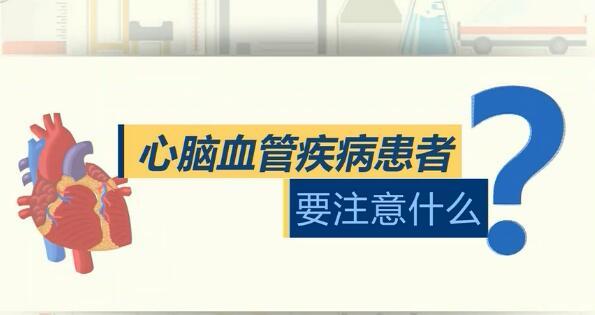 "【從you)易zuo)起 共同戰""疫(yi)""】心(xin)腦血管疾病患者要注意什麼?"