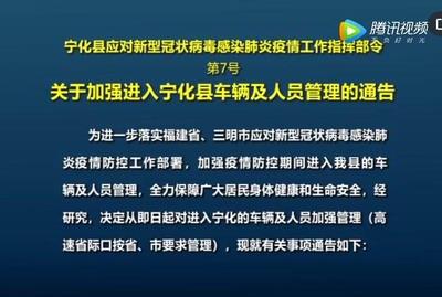 關于(yu)加強進入(ru)寧化(hua)縣(xian)車輛及人員管理的通告(gao)