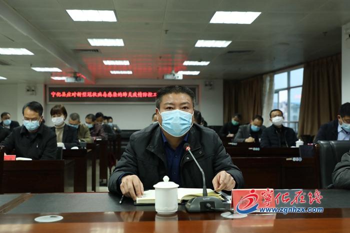 寧化召開應對新型冠狀病毒感染的肺炎疫(yi)情防控工作(zuo)部署視頻會(hui)議