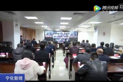 寧化召(zhao)開應對(dui)新型冠狀病(bing)毒感染的肺(fei)炎疫情防控工作部署視頻會議