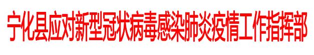 寧化?關于鼓勵(li)群眾積(ji)極反映違反疫情防(fang)控有(you)關規定行為線索的通告