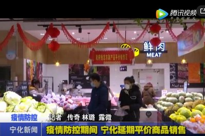 疫情防控期間 寧化延(yan)期平價商品銷售