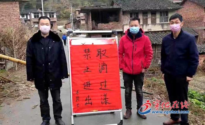 """寧化濟村鄉29名退役軍人奮戰抗""""疫""""一(yi)線"""
