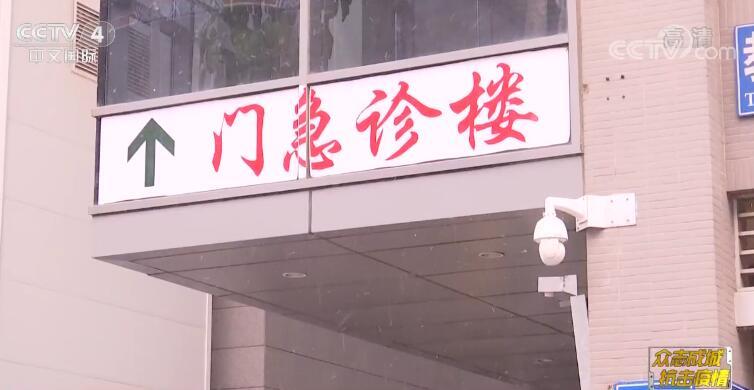 """【從我yi)銎共同戰""""疫""""】避免交(jiao)叉感(gan)染 去發(fa)熱門診(zhen)要視(shi)情況而定"""