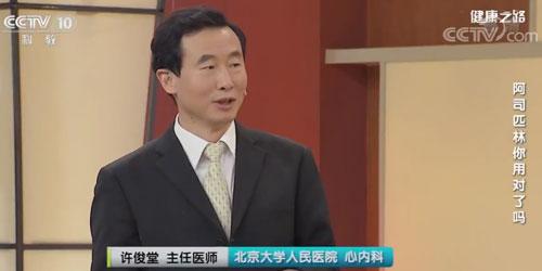 【名(ming)醫話健(jian)康】阿(a)司匹林可以(yi)預(yu)防心(xin)梗、腦(nao)梗,但你真的吃對了嗎?