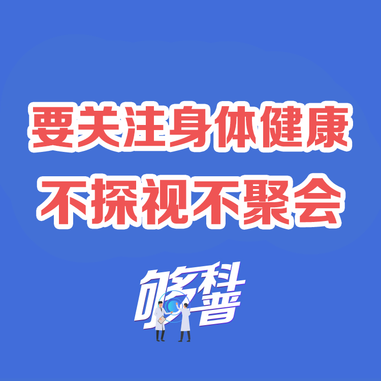 """【夠科(ke)普】防(fang)疫(yi)""""宅""""家ye)惱反da)開方(fang)式(shi)"""