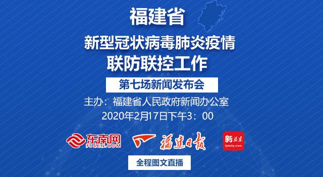 福建省(sheng)第7場新冠病(bing)毒肺炎疫情聯防聯控(kong)新聞(wen)發(fa)布(bu)會17日舉行(xing)