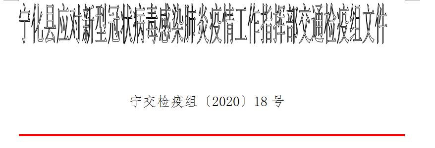 關于恢復公交線路(lu)、道路(lu)客運班(ban)線運營(ying)的通告