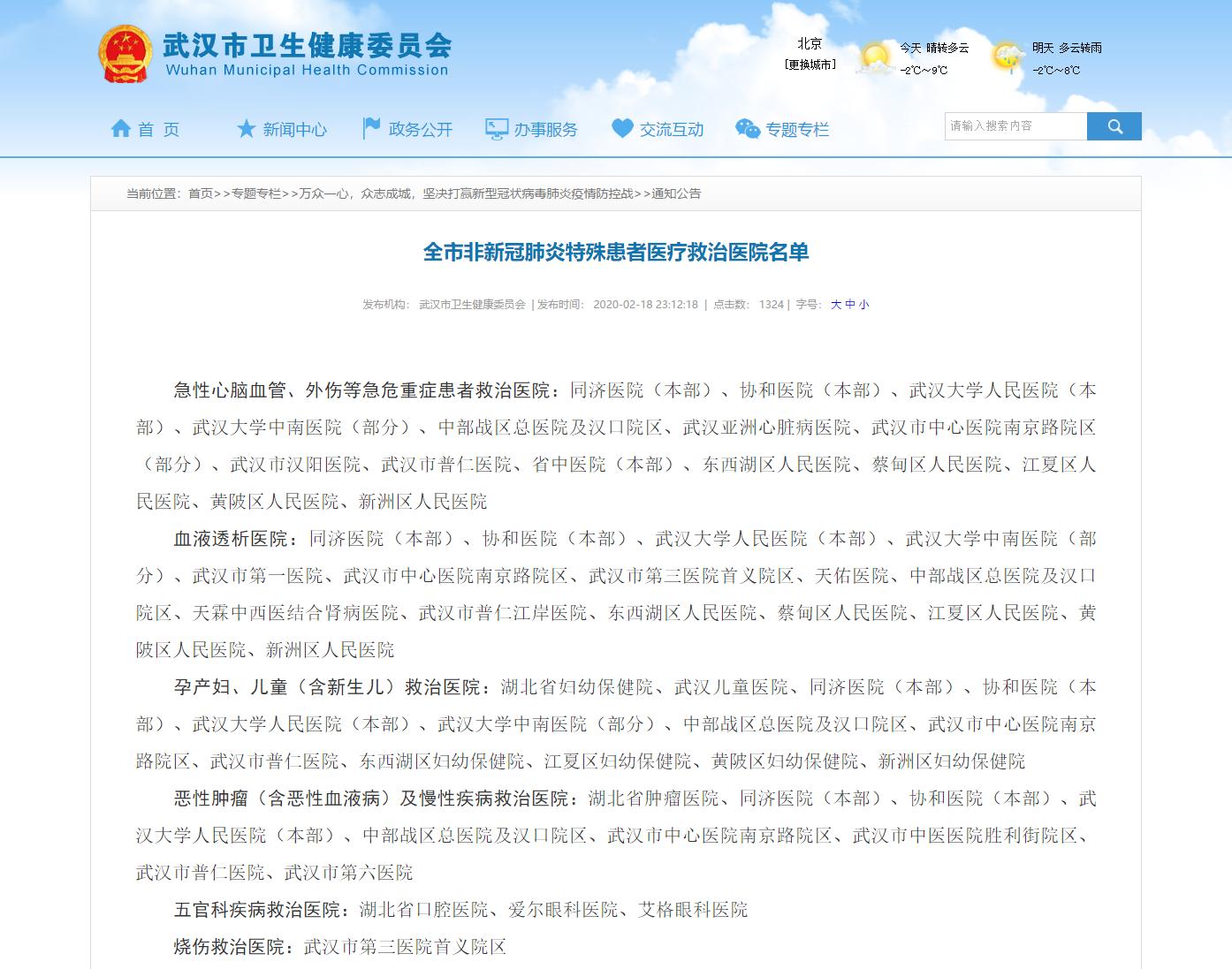 武漢市公布非新冠肺(fei)炎特殊患者醫療救治醫院名單