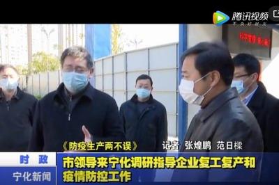 市領導來(lai)寧調(diao)研(yan)指導企(qi)業復工復產和疫情防控工作