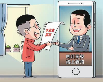 """找工作別犯愁(chou),""""雲招聘""""來了!"""