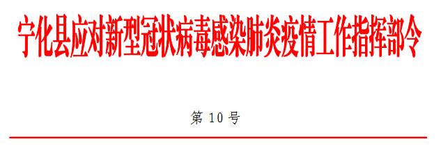 關于全面(mian)有序恢復生產生活秩序的通告