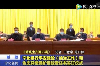 寧化舉(ju)行(xing)平安建設(綜(zong)治工作)和生態環境(jing)保護目(mu)標責任書(shu)簽訂儀式