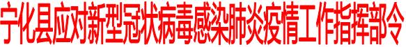 寧(ning)化(hua)關于做好當(dang)前疫情防控工作的通告