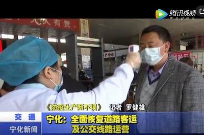 寧化(hua)︰全(quan)面恢復道(dao)路客運(yun)及公交線路運(yun)營