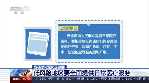 國家衛生健康委︰各地(di)要指導醫療機構保(bao)障正常醫療服務