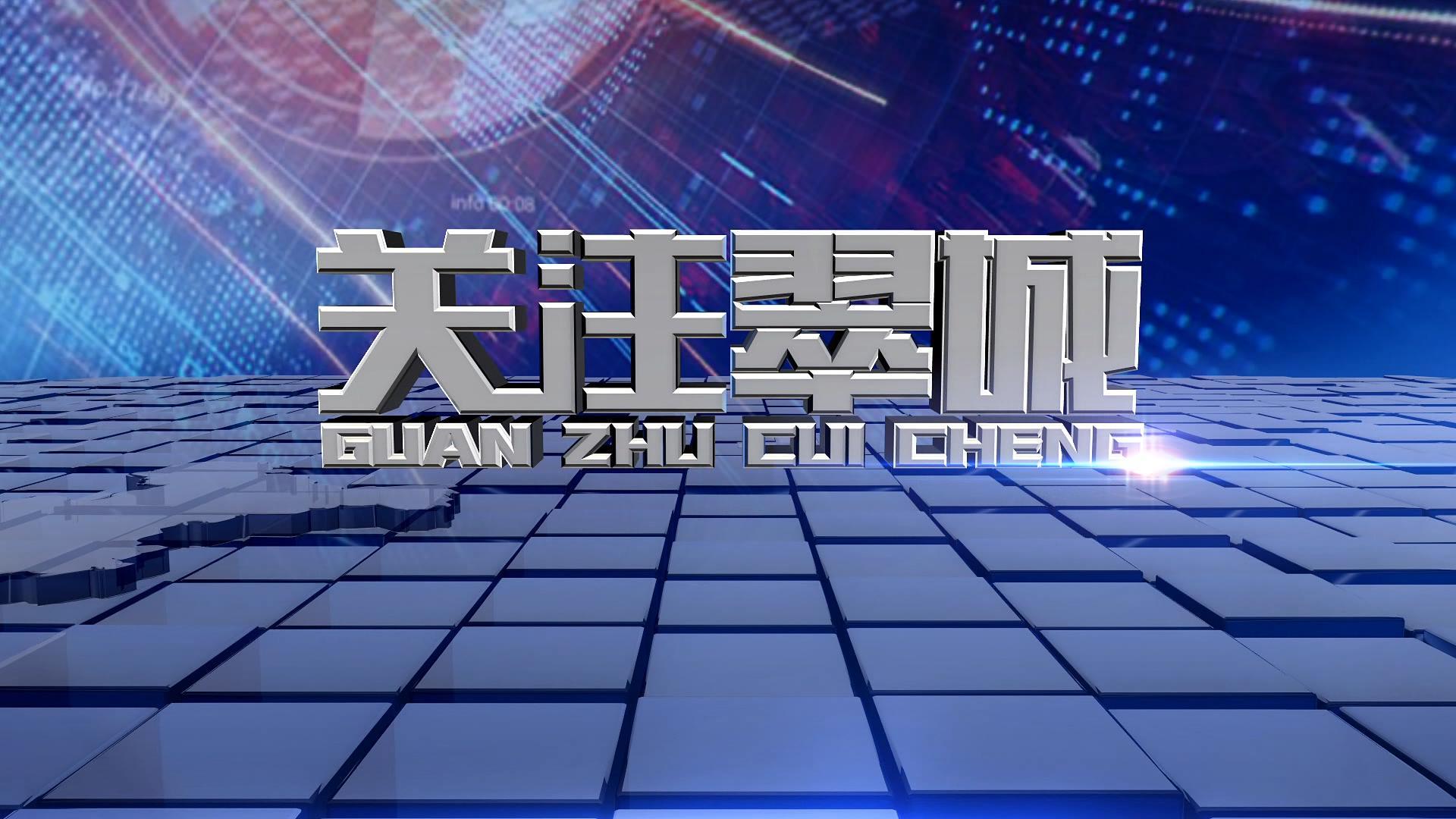 關注翠(cui)城:2020年03月29日(ri)