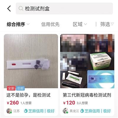 """3分鐘出(chu)結(jie)果?這種新冠病(bing)毒自檢(jian)""""神器""""信不得"""