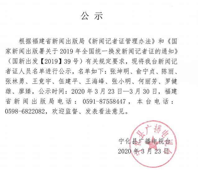 寧(ning)化(hua)縣廣播(bo)電(dian)視台新(xin)聞記者證人員(yuan)名(ming)單公示
