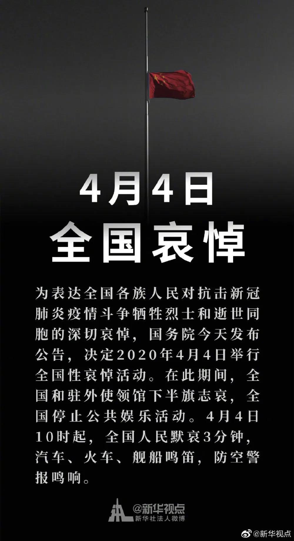 國務院公告(gao)︰2020年04月04日舉行全國性哀悼活動