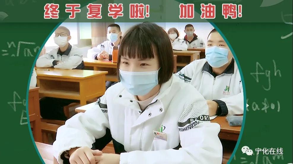 激(ji)動!寧(ning)化1900余(yu)名高三(san)學子開學啦!