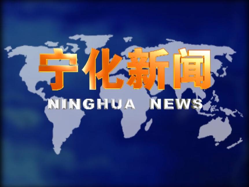 寧化新聞niu)020年4月27日(ri)