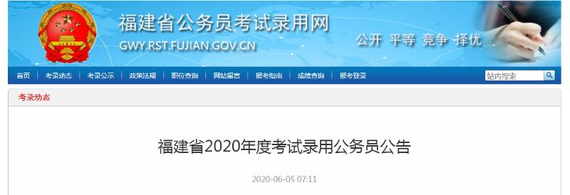 福建(jian)省(sheng)考公告發布(bu)︰招3724人!今起(qi)報名!7月25日筆(bi)試!