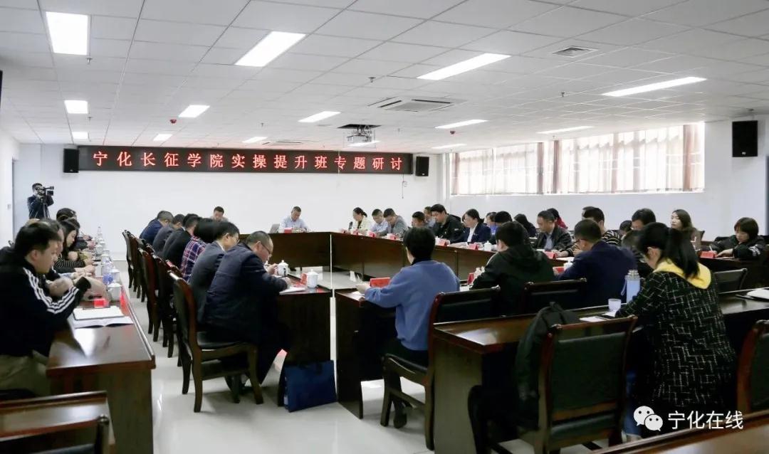 【风展红旗 如画三明】宁化长征学院实操提升班顺利结业