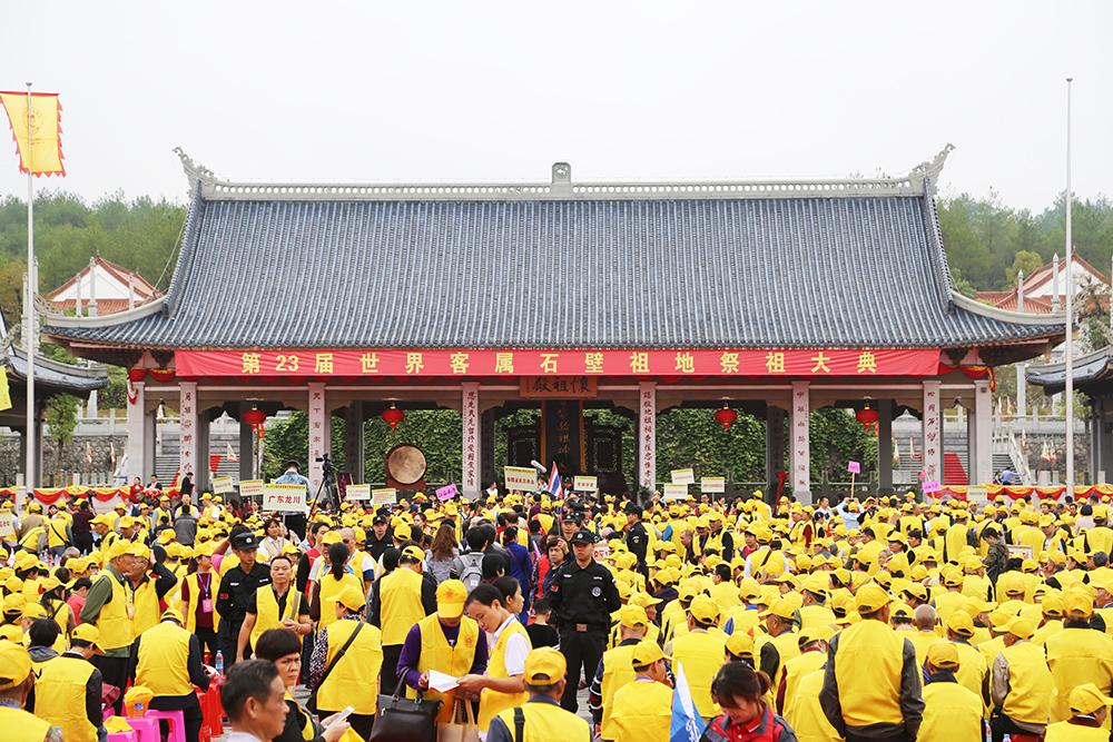 第二十三届世界客属石壁祖地祭祖大典在宁化举行