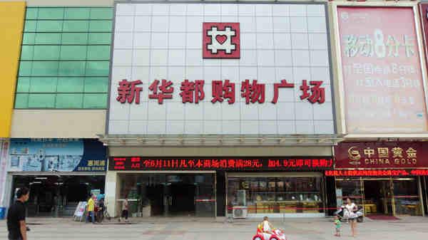 三明新华都购物广场宁化财富店
