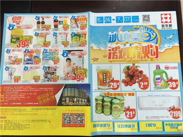 新华都促销活动(6.24-7.7)