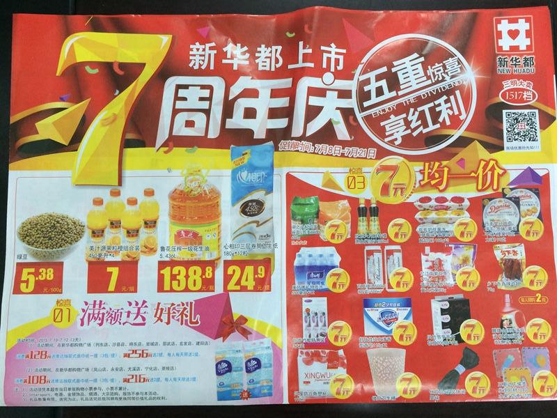 新华都上市7周年庆活动(7.8-7.21)