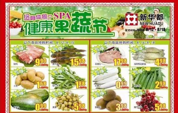 新华都8.12-8.18健康果蔬节,既省钱又健康